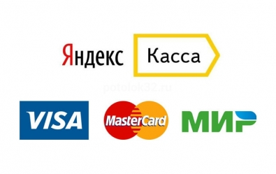 Оплатите потолки картой через Яндекс Кассу - новости студии Потолок32