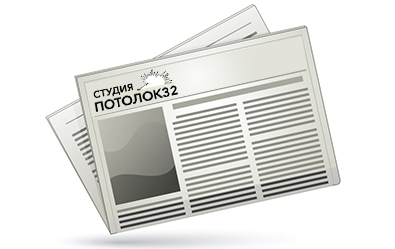 Обновление цен - новости студии Потолок32